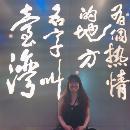 Yi-An Tsai